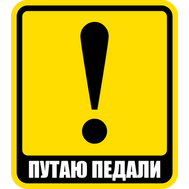 Наклейка Путаю педали, фото 1
