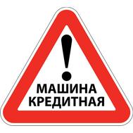 Наклейка Машина кредитная, фото 1