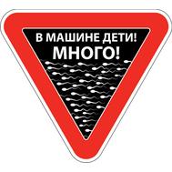Наклейка В машине дети! Много!, фото 1