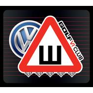 Наклейка Шипы VW Golf, фото 1
