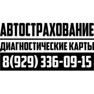 Наклейка Автострахование, фото 1