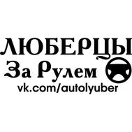 Наклейка Люберцы за рулем, фото 1