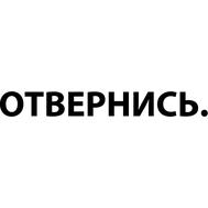 Наклейка Отвернись, фото 1