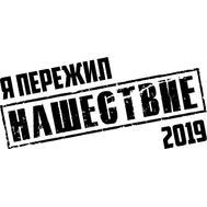 Наклейка Я Пережил Нашествие 2019, фото 1