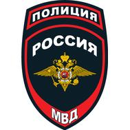 Наклейка Знак Полиция МВД 1.1.1., фото 1
