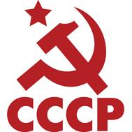Наклейка СССР, фото 1