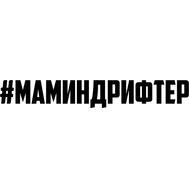 Наклейка #Маминдрифтер, фото 1
