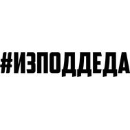 Наклейка #Изподдеда, фото 1