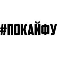 Наклейка #Покайфу, фото 1