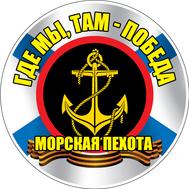 Наклейка Морская пехота. Там где мы, там - победа, фото 1