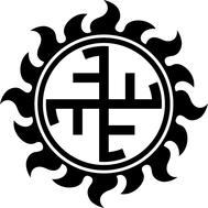Оберег Пращур (Небесный крест), фото 1