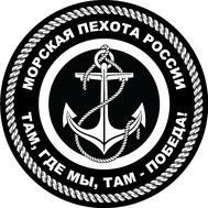 Наклейка Морская пехота России. Там, где мы, там - победа!, фото 1