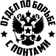 Наклейка Отдел по борьбе с понтами, фото 1