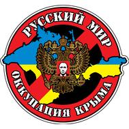 Наклейка Русский Мир, фото 1