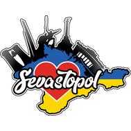 Наклейка Sevastopol, фото 1