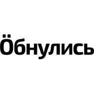 Наклейка Обнулись, фото 1