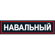 Наклейка Навальный, фото 1