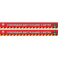 Наклейка Соблюдай Дистанцию 2 метра Вирус В комплекте - 2шт, фото 1