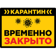 Наклейка Карантин. Временно закрыто, фото 1