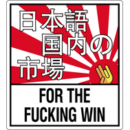 Наклейка For the f#cking win, фото 1