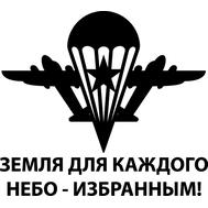 Наклейка Небо - избранным!, фото 1