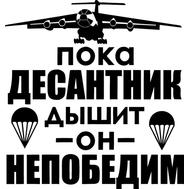 Наклейка Пока десантник дышит, фото 1
