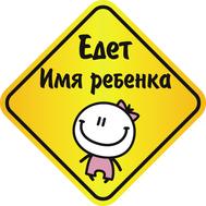 Именная наклейка Ребенок в машине, фото 1
