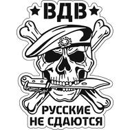 Наклейка ВДВ русские не сдаются, фото 1