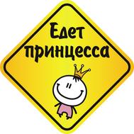 Наклейка Едет принцесса, фото 1