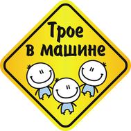 Наклейка Трое в машине, фото 1