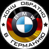 Наклейка Хочу обратно в Германию BMW, фото 1