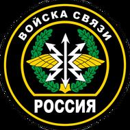 Наклейка Шеврон Войска связи, фото 1