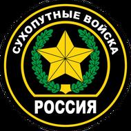 Наклейка Шеврон Сухопутные войска, фото 1
