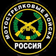 Наклейка Шеврон Мотострелковые войска, фото 1