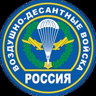 Наклейка Шеврон Воздушно-десантные войска, фото 1