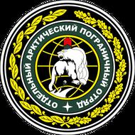 Наклейка Отдельный арктический пограничный отряд, фото 1
