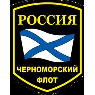 Наклейка Шеврон Черноморский флот, фото 1