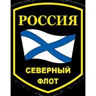 Наклейка Шеврон Северный флот, фото 1