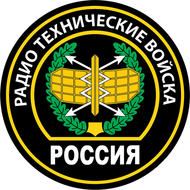 Наклейка Шеврон Радио-технические войска, фото 1