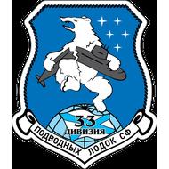 Наклейка 33 дивизия подводных лодок СФ, фото 1
