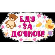 Наклейка Еду за дочкой!, фото 1