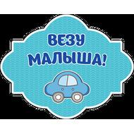 Наклейка Везу малыша!, фото 1