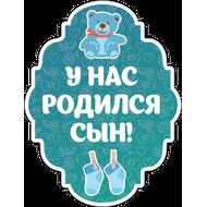 Наклейка У нас родился сын!, фото 1