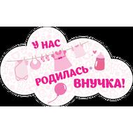 Наклейка У нас родилась внучка!, фото 1