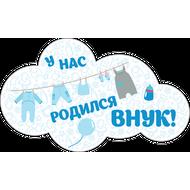 Наклейка У нас родился внук!, фото 1