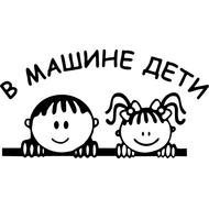 Наклейка В машине дети, фото 1