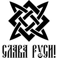 Наклейка Слава Руси, фото 1