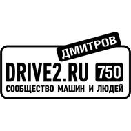 Наклейка Drive2.ru Дмитров, фото 1