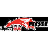 Наклейка Москва-Берлин, фото 1