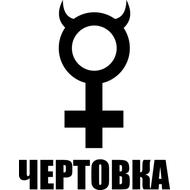 Наклейка Чертовка, фото 1